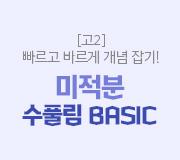 /메가선생님_v2/수학/이현수/메인/3