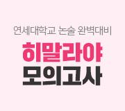 /메가선생님_v2/논술/최인호/메인/히말라야