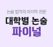 /메가선생님_v2/논술/장진석/메인/파이널