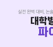 /메가선생님_v2/논술/최인호/메인/파이널1