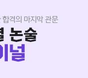 /메가선생님_v2/논술/최인호/메인/파이널2