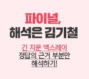 /메가선생님_v2/영어/김기철/메인/2020 파이널