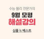 /메가선생님_v2/과학/김성재/메인/9평1