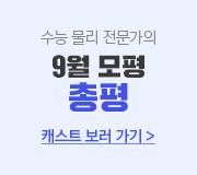 /메가선생님_v2/과학/김성재/메인/9평2