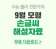 /메가선생님_v2/과학/김성재/메인/9평3