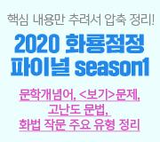 /메가선생님_v2/국어/신동우/메인/2020화룡s1