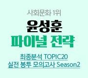 /메가선생님_v2/사회/윤성훈/메인/파이널