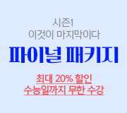 /메가선생님_v2/사회/이기상/메인/파이널 홍보