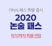 /메가선생님_v2/논술/장진석/메인/논술 FINAL 패스