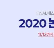 /메가선생님_v2/논술/전현정/메인/논술 FINAL 패스
