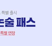 /메가선생님_v2/논술/전현정/메인/논술 FINAL 패스2