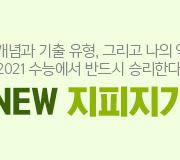 /메가선생님_v2/수학/박승동/메인/박승동 지피지기