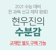 /메가선생님_v2/수학/현우진/메인/수분감