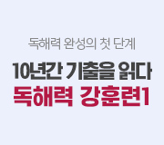 /메가선생님_v2/논술/최인호/메인/독해