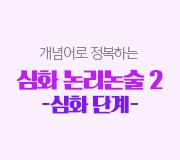 /메가선생님_v2/논술/장진석/메인/심화