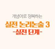 /메가선생님_v2/논술/장진석/메인/실전