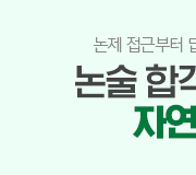 /메가선생님_v2/논술/김종두/메인/1