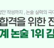 /메가선생님_v2/논술/김종두/메인/2