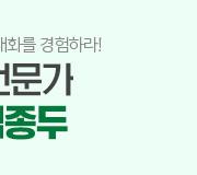 /메가선생님_v2/논술/김종두/메인/3
