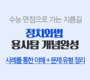 /메가선생님_v2/사회/김용택/메인/정치와법