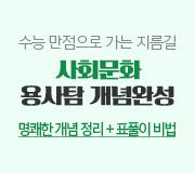 /메가선생님_v2/사회/김용택/메인/사회문화