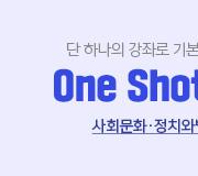 /메가선생님_v2/사회/전재홍/메인/OSOK(1)