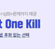 /메가선생님_v2/사회/전재홍/메인/OSOK2