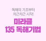 /메가선생님_v2/영어/김동영/메인/135 미라클