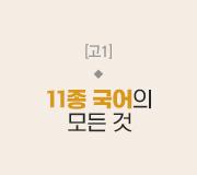 /메가선생님_v2/국어/권미경/메인/11종 개정