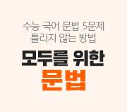 /메가선생님_v2/국어/신동철/메인/문법