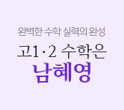 /메가선생님_v2/수학/남혜영/메인/2