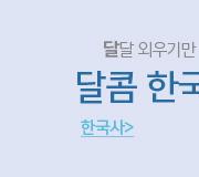 /메가선생님_v2/한국사/김종웅/메인/한국사 개념