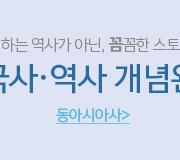 /메가선생님_v2/한국사/김종웅/메인/동아시아사 개념