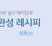 /메가선생님_v2/한국사/김종웅/메인/세계사개념