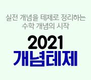 /메가선생님_v2/수학/장영진/메인/2021 개념테제