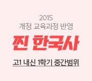 /메가선생님_v2/한국사/곽주현/메인/찐 한국사