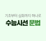 /메가선생님_v2/국어/신동우/메인/21수시문법