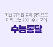 /메가선생님_v2/국어/신동우/메인/21수능통달
