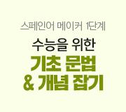 /메가선생님_v2/제2외국어/한문/천예솔/메인/2021 스페인어 메이커 1단계: 기초 문법&개념