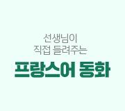 /메가선생님_v2/제2외국어/한문/정수린/메인/프랑스 동화