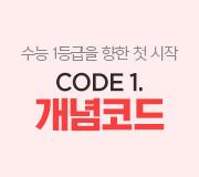/메가선생님_v2/수학/양승진/메인/개념코드