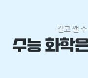 /메가선생님_v2/과학/고석용/메인/1위 홍보_1