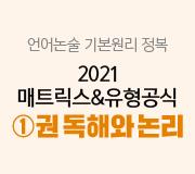/메가선생님_v2/논술/박기호/메인/1