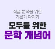 /메가선생님_v2/국어/신동철/메인/문학개념어