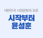 /메가선생님_v2/사회/윤성훈/메인/윤성훈T 홍보배너