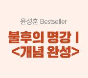 /메가선생님_v2/사회/윤성훈/메인/개념완성