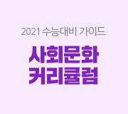 /메가선생님_v2/사회/윤성훈/메인/고난도 패키지