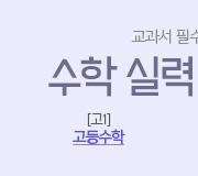 /메가선생님_v2/수학/이현수/메인/개념완성_고등수학