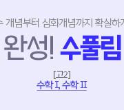 /메가선생님_v2/수학/이현수/메인/개념완성_수1,수2