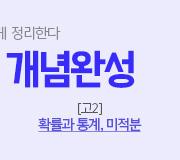/메가선생님_v2/수학/이현수/메인/개념완성_확통,미적분